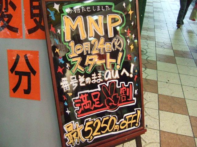 MNP初日